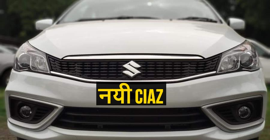 2018 Maruti Ciaz Facelift Uncamoflaged Featured