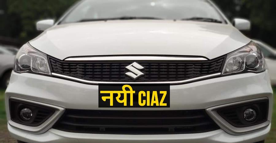नयी Maruti Suzuki Ciaz 2018 की सबसे साफ़ तस्वीरें आ चुकी हैं!