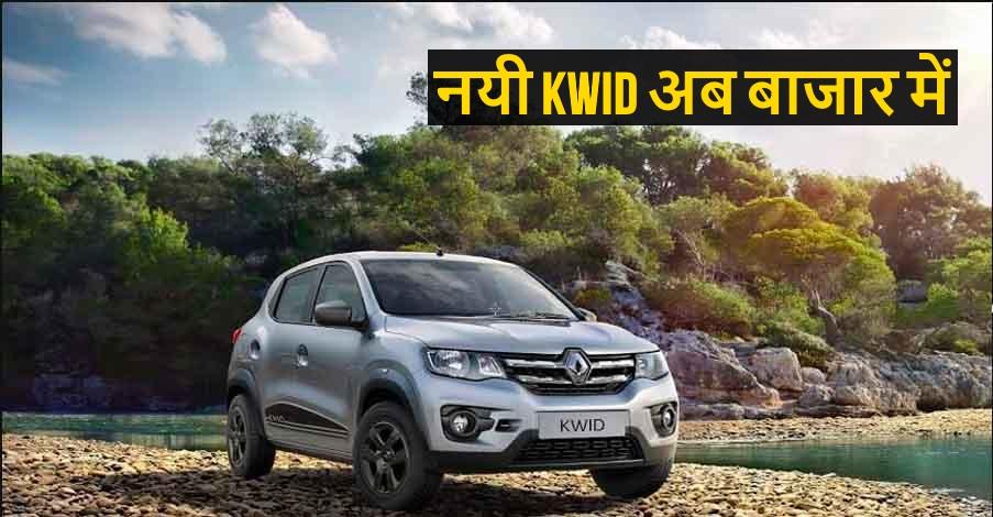 2018 Renault Kwid फेसलिफ्ट हुई इंडिया में लॉन्च!