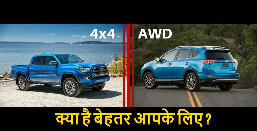 क्या हैं AWD और 4WD, और इनमें से कौन सा ऑप्शन है आपके लिए बेहतर?