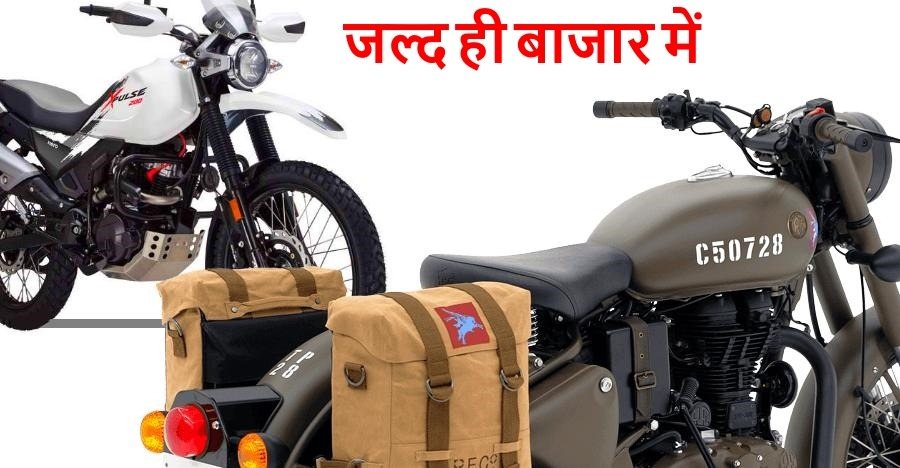 6 Upcoming Bikes India Featured