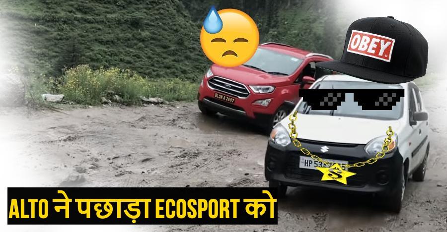 इस पहाड़ी सड़क पर Ford EcoSport फँस गयी और Maruti Alto निकल गयी, लेकिन कैसे?