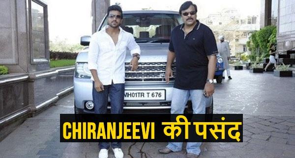 Rolls Royce से Aston Martin तक: Chiranjeevi परिवार और उनकी कार्स