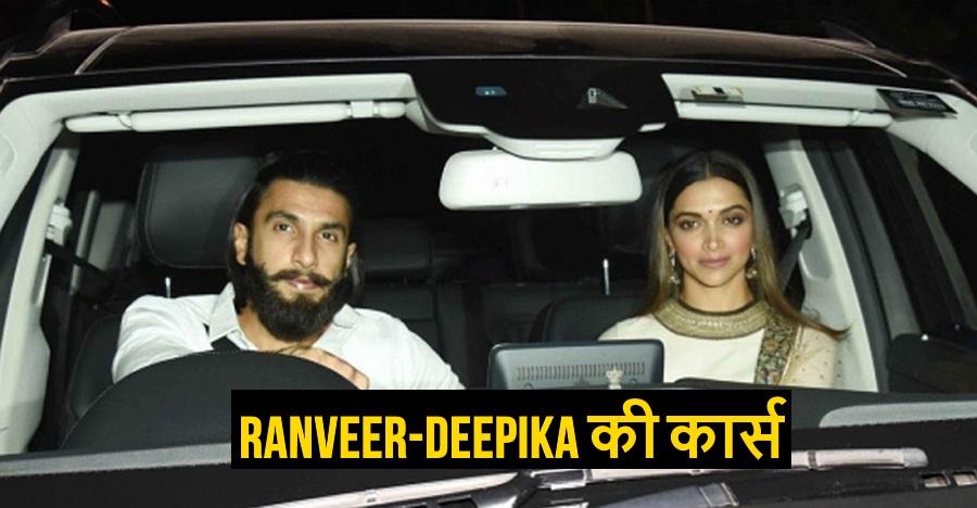 Audis और Range Rovers से Maruti Ciaz तक: Ranveer Singh और Deepika Padukone की कार्स