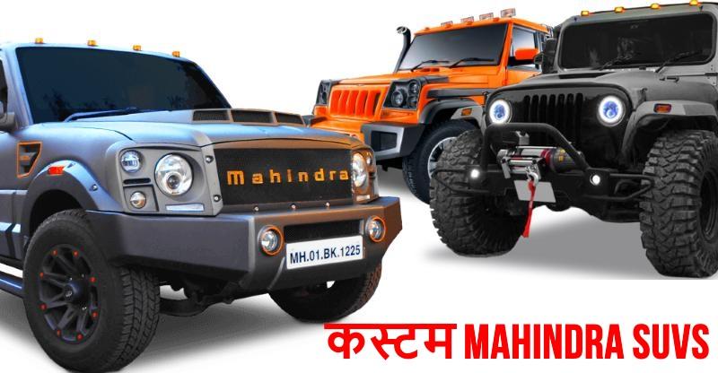 Scorpio Darkhorse से Bolero Stinger तक: 10 कस्टम Mahindra SUVs जिन्हें आप सीधे फैक्ट्री से ख़रीद सकते हैं!
