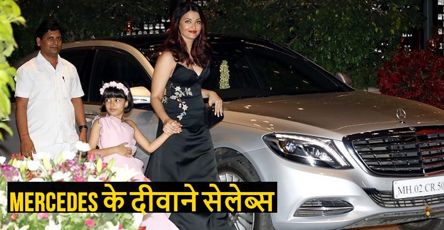 Hrithik Roshan से Aishwarya Rai; 10 बॉलीवुड स्टार्स और उनकी Mercedes Benz S-Class