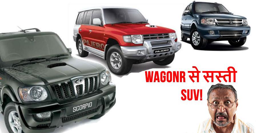 Mahindra Scorpio से लेकर Honda CR-V तक: 10 पुरानी SUVs जो Maruti WagonR से भी सस्ती हैं