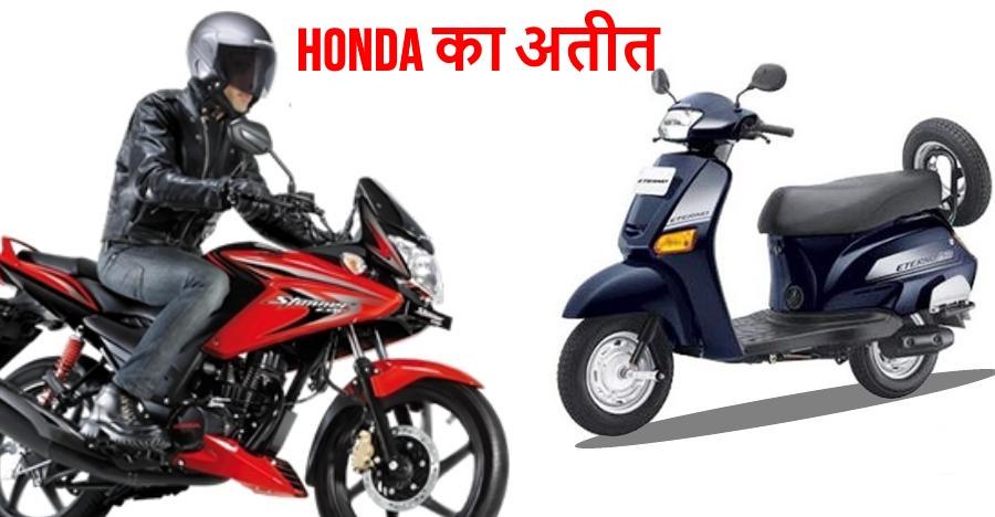 Stunner 125 से Eterno 150 तक: इतिहास के पन्नों में दर्ज Honda मोटरसाइकल्स और स्कूटर्स