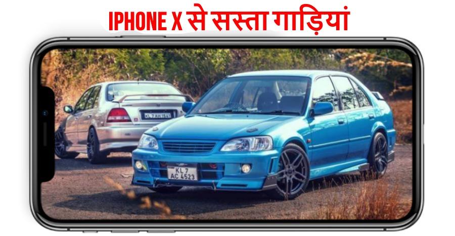 Honda City VTEC से लेकर Maruti Gypsy तक: 5 बेहतरीन कार्स जो आप खरीद सकते हैं iPhone X से कम कीमत पर