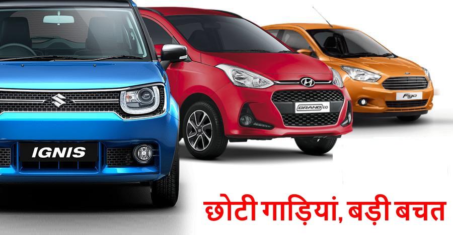 Maruti Alto से Hyundai Grand i10 तक: छोटी कार्स पर 50,000 रूपए से ज्यादा का डिस्काउंट