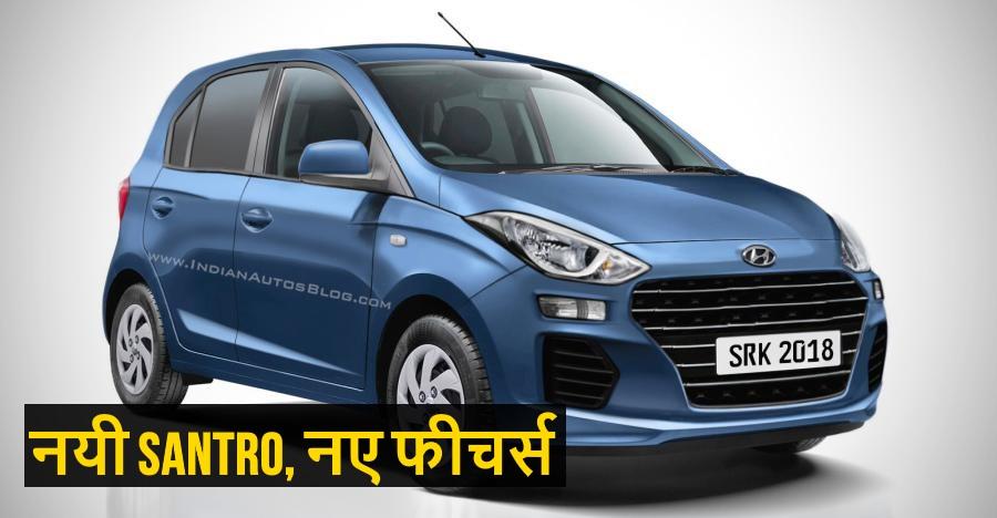 नयी Hyundai Santro: 10 चीजें जो आपको पता होनी चाहिये