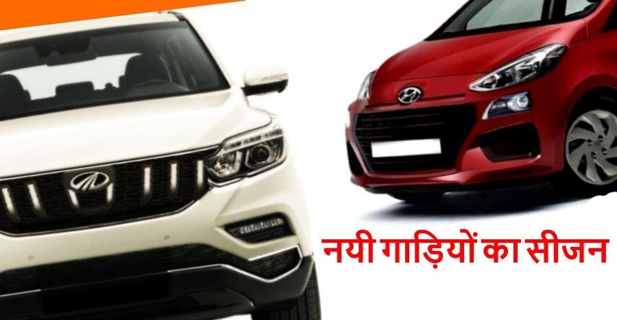 Mahindra Marazzo से Hyundai Santro; त्योहारों में लॉन्च होंगी ये 10 गाड़ियाँ