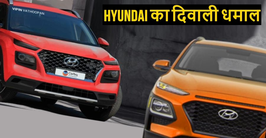 Maruti Brezza से Toyota Fortuner तक को टक्कर देंगी Hyundai की ये 6 नयी गाड़ियाँ…