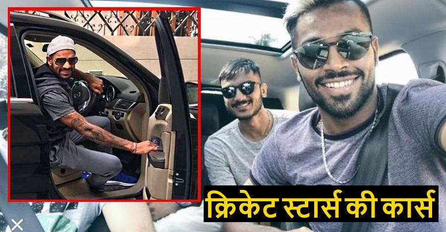 Hardik Pandya से Shikhar Dhawan: युवा भारतीय क्रिकेट खिलाड़ी और उनकी महंगी कार्स