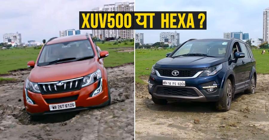 ऑफ-रोडिंग में Mahindra XUV500 लेती है Tata Hexa से टक्कर, और विजेता है… [विडियो]