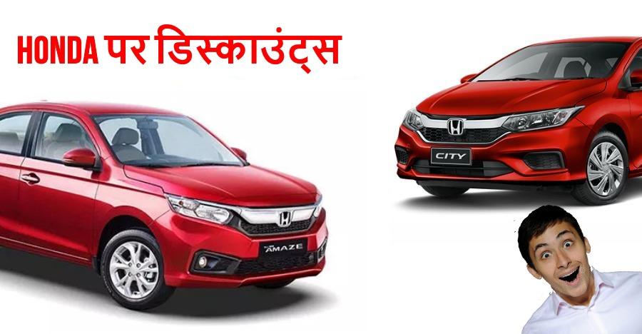अगस्त में Honda की कार्स Brio, City, WR-V, BR-V, और CR-V पर आपको मिलेगा भारी-भरकम डिस्काउंट