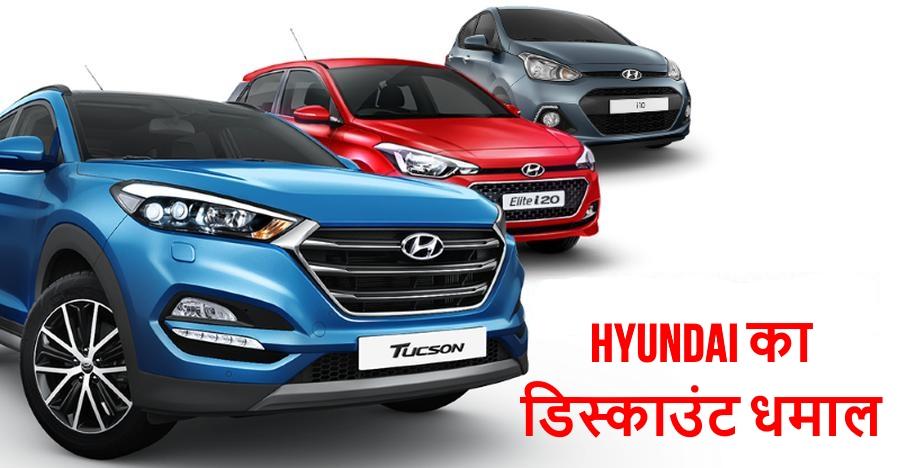 Hyundai August 2018 Discounts Featured