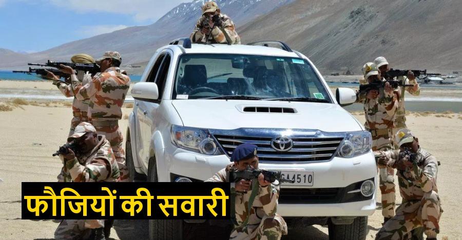 Tata Safari Storme से Toyota Fortuner; आर्मी और पैरामिलिटरी की कार्स और SUVs