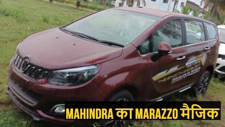 Mahindra Marazzo MPV के वैरिएंट डिटेल्स अब सामने आ चुके हैं…