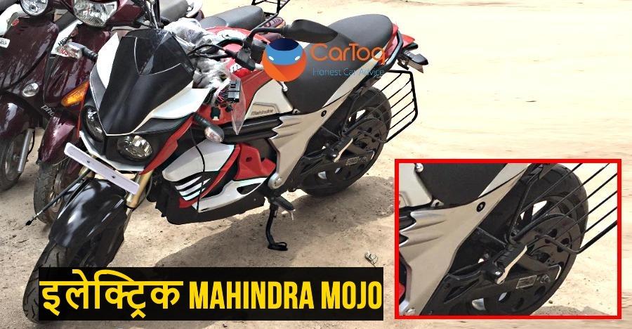 एक्सक्लूसिव: Mahindra Mojo का इलेक्ट्रिक वर्शन पहली बार देखा गया! पढ़ें डिटेल्स…