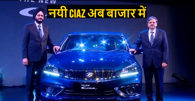 Maruti Ciaz Launched Feature