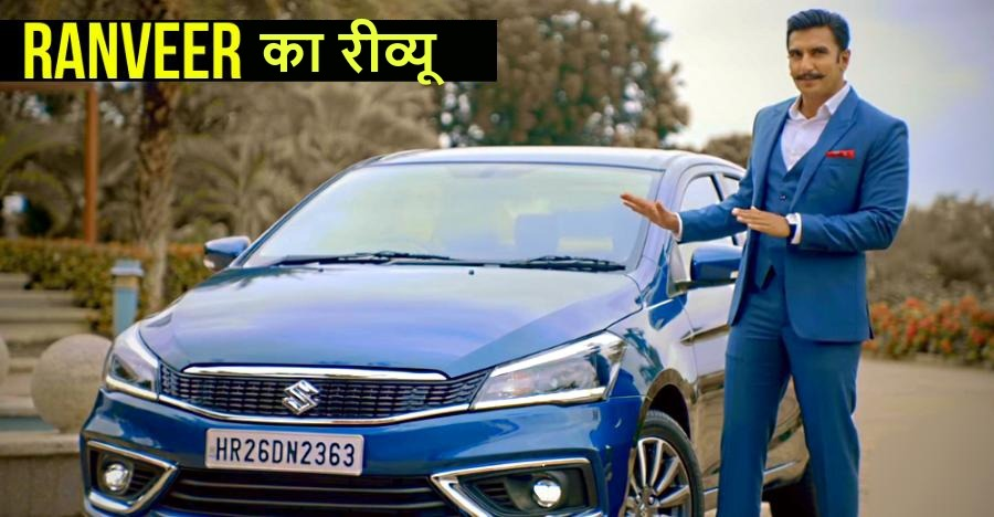 बॉलीवुड स्टार Ranveer Singh कर रहे हैं नयी Maruti Ciaz फेसलिफ्ट का रीव्यू, खुद देख लीजिये!