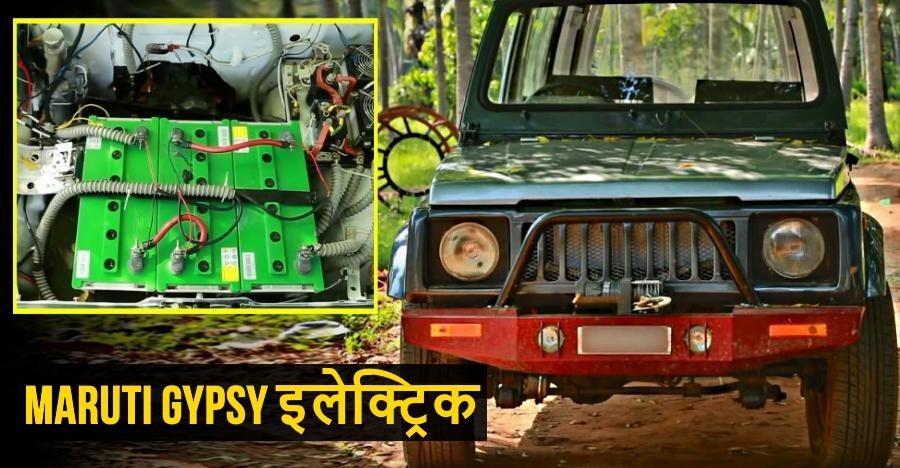 यह है भारत की पहली Maruti Suzuki Gypsy इलेक्ट्रिक SUV