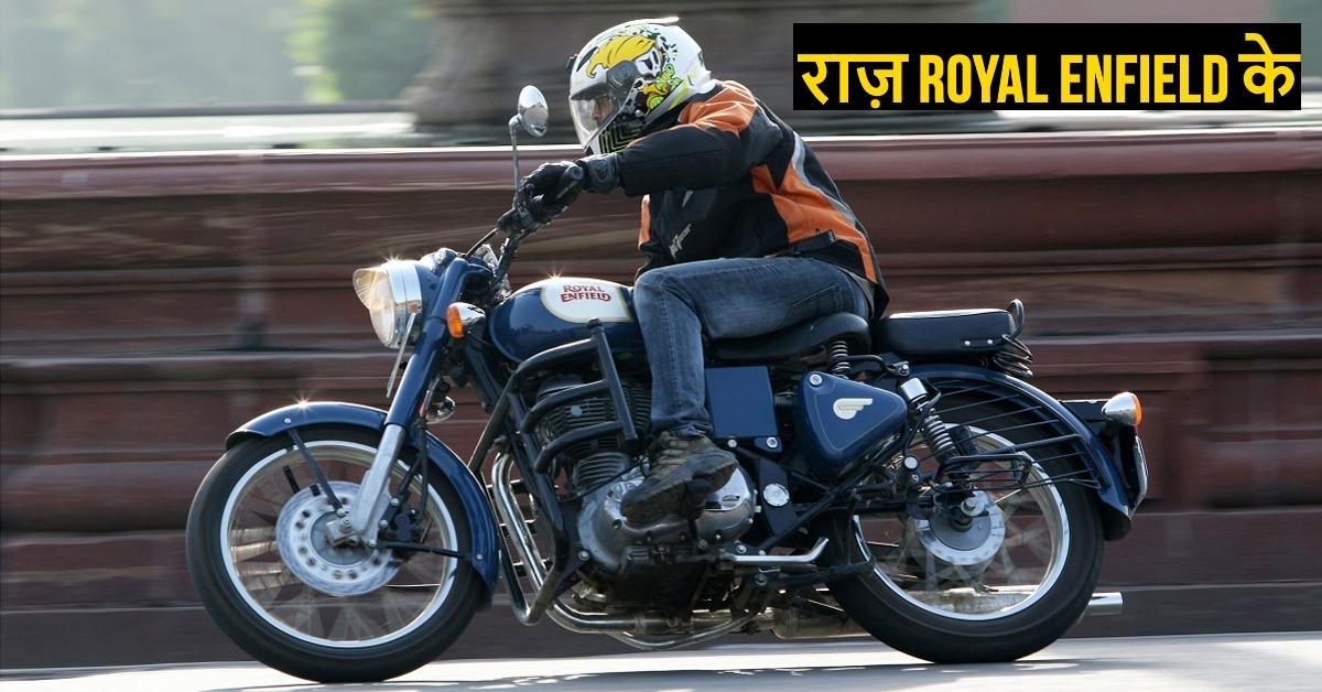 Royal Enfield: जानिये 10 राज़ इस ऐतिहासिक मोटरसाइकिल के