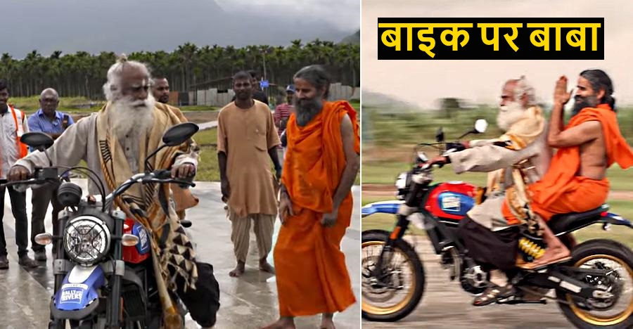 Sadhguru और Baba Ramdev एक Ducati Desert Sled सुपरबाइक पर; ये हो क्या रहा है भाई?