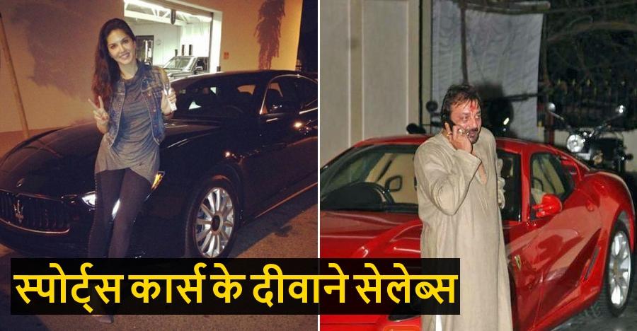 Sunny Leone से Sanjay Dutt; बॉलीवुड के 10 Ferrari और Maserati कार ओनर्स