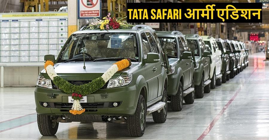 Tata Safari Storme आर्मी एडिशन 'GS800' तेज़ी से ले रही Maruti Gypsy की जगह!