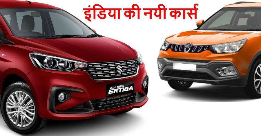 Upcoming Cars India 2018