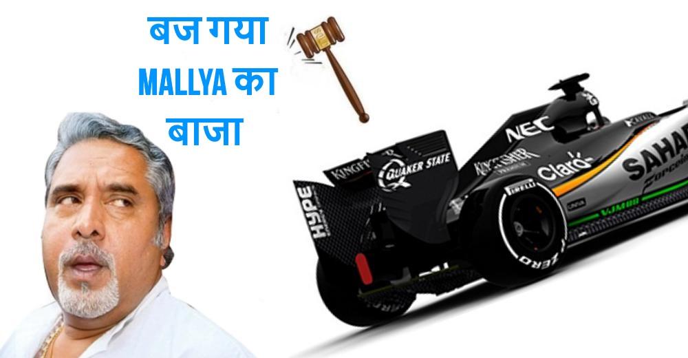 Vijay Mallya को Force India Formula One टीम से दिखाया गया बहार का रास्ता