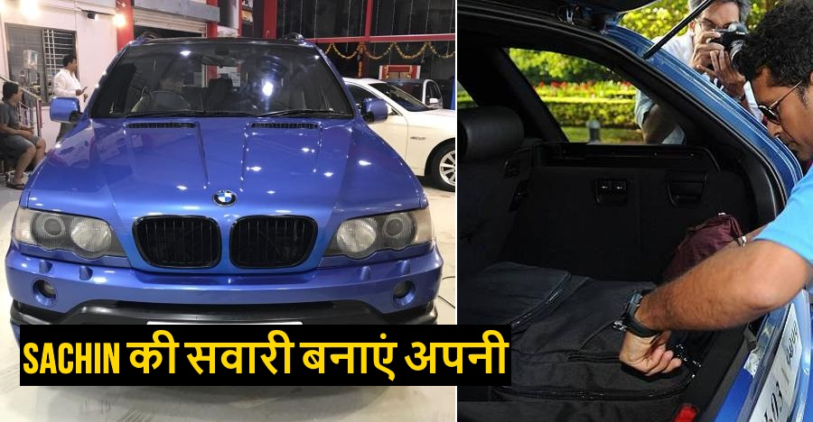 Sachin Tendulkar की पुरानी BMW X5M बिक्री पर है, और आप भी इसे खरीद सकते हैं!