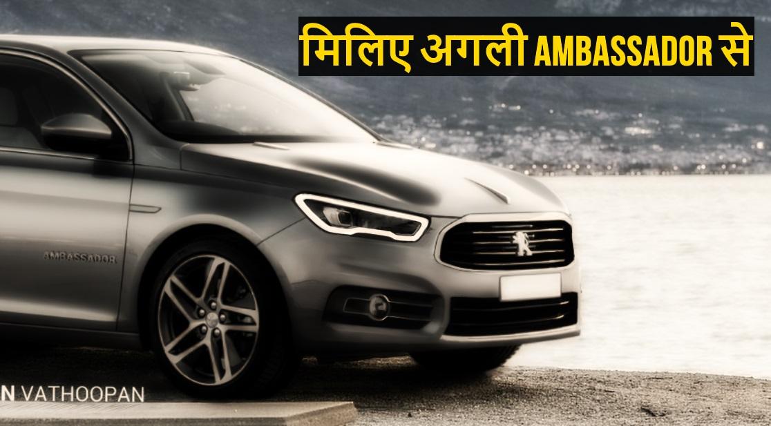 क्या ये है भारतीय सड़कों पर राज करने वाली Ambassador का भविष्य?