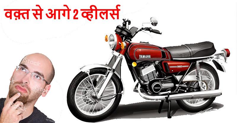 Yamaha RD350 से Kinetic Blaze; 5 टू-व्हीलर्स जो इंडिया में अपने समय से काफी आगे थे