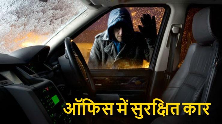 आपकी गाड़ी आपके घर से ज़्यादा ऑफिस में सुरक्षित हैं, जानें कैसे…