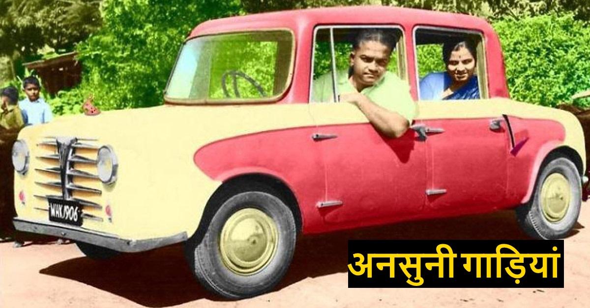 भारत की 7 माइक्रो कार्स जिनके बारे में शायद आपने पहले कभी नहीं सुना होगा