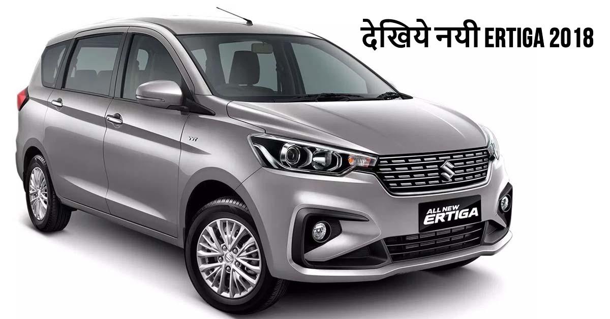 नयी-नवेली Maruti Suzuki Ertiga: नए प्रमोशन विडियो में देखिये MPV की हर डिटेल