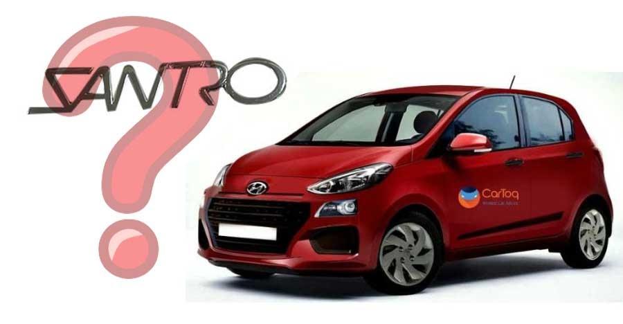 Hyundai ने भी माना, AH2 हैचबैक के लिए पब्लिक की पहली पसंद है Santro नाम