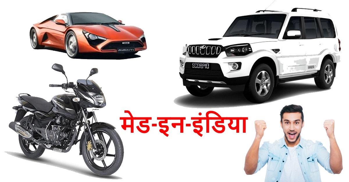Bajaj Pulsar से Mahindra Scorpio; 10 मेड-इन-इंडिया कार्स और बाइक्स जिनपर हमें गर्व है!
