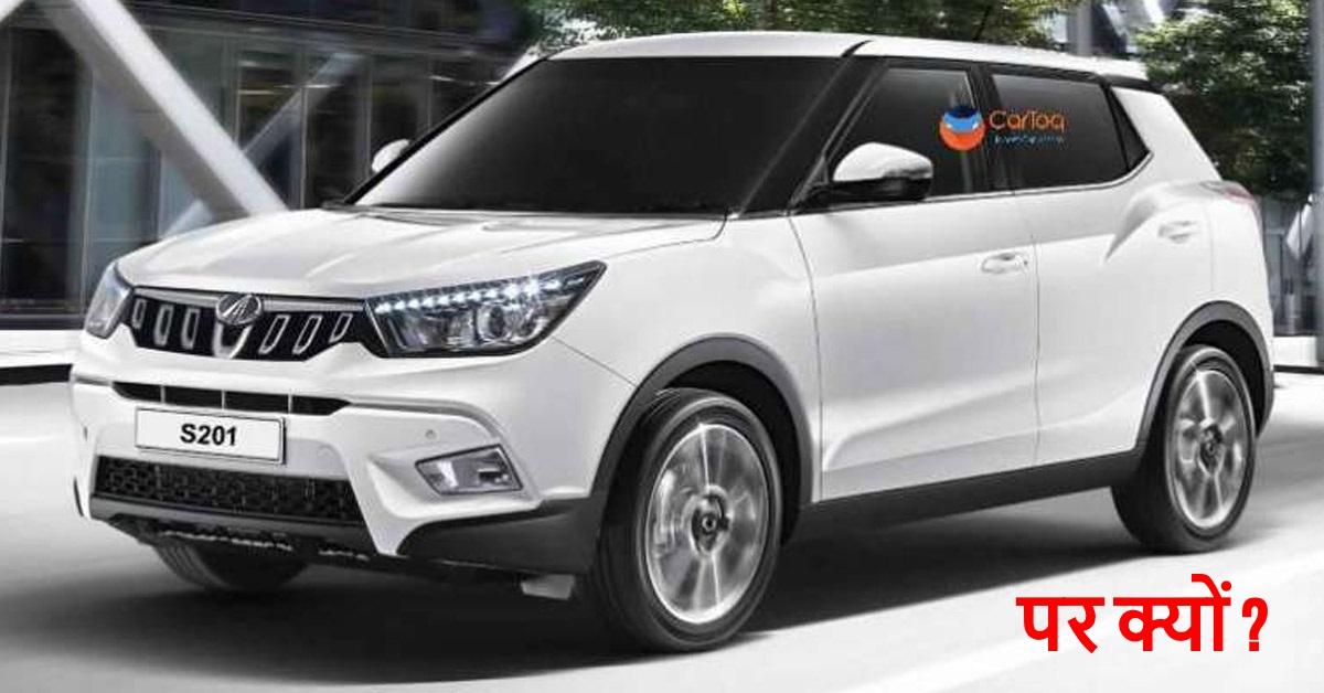 अप्रैल 2019 के बाद Mahindra बंद कर देगी नए कार्स का लॉन्च!