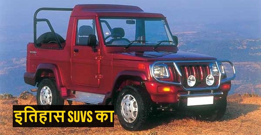 Maruti, Mahindra, Chevrolet और अन्य कंपनियों की 17 ऐसी SUVs जो लोगों ने भुला दीं!