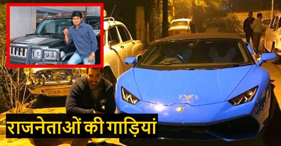 Lamborghini Huracan से Rolls Royce तक: भारतीय राजनेता और उनकी आलिशान कार्स