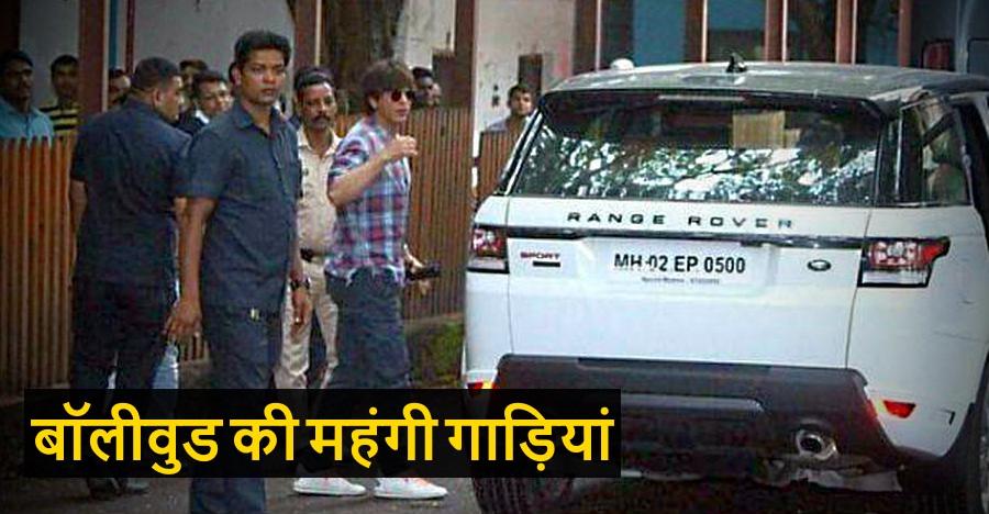 Shahrukh की Range Rover से Ranbir की Mercedes G63 AMG; बॉलीवुड एक्टर्स की 10 महंगी SUVs