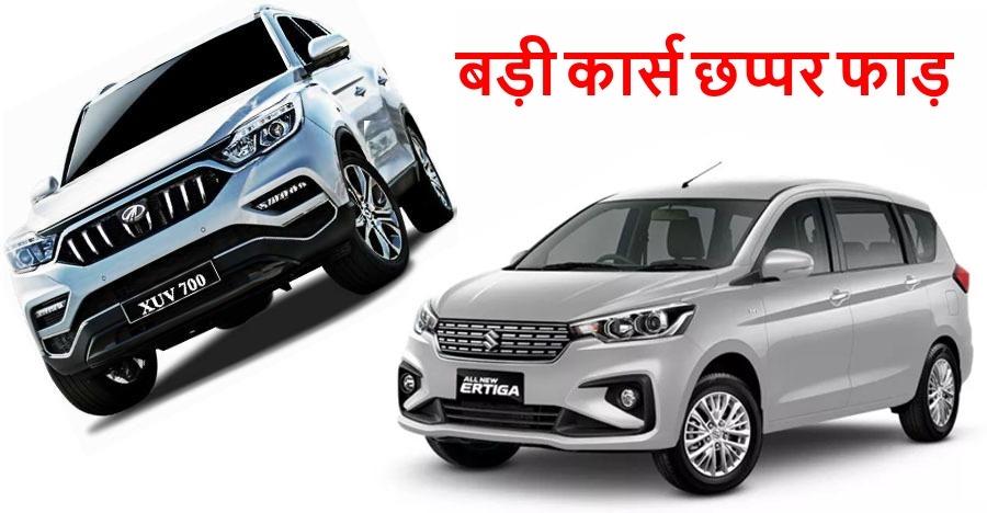 Mahindra Marazzo से नयी Maruti Ertiga; 5 नयी, 7 सीटर कार्स जो जल्द लॉन्च होंगी इंडिया में