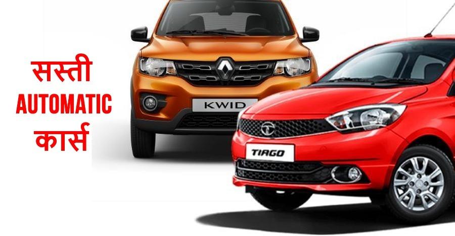 Maruti Alto से Tata Tiago: 7 ऑटोमैटिक हैचबैक जिनकी कीमत है 5 लाख रूपए से कम