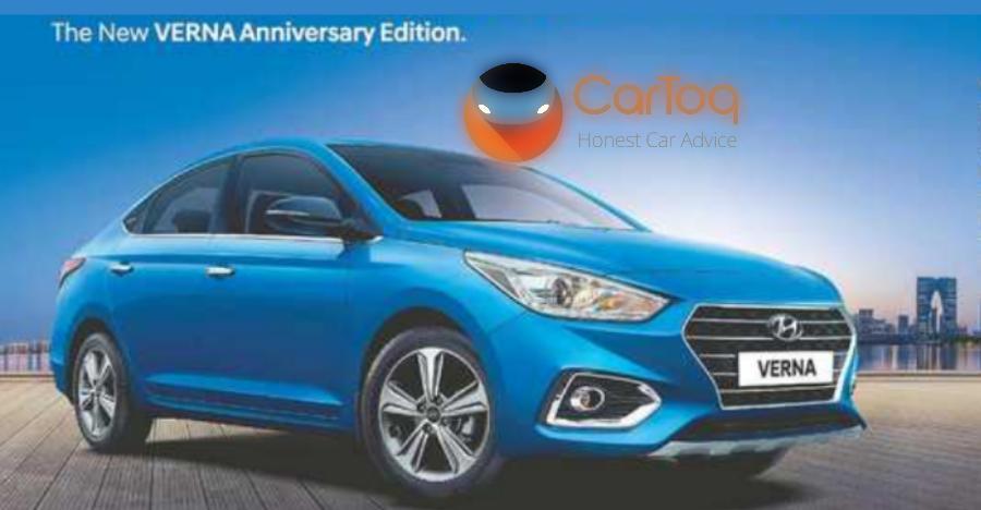 एक्सक्लूसिव: Hyundai Verna का एनिवर्सरी संस्करण भारत में हुआ लॉन्च