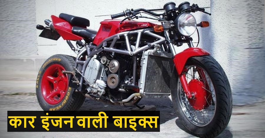 Gypsy 'Steel Rhino' से Maruti 'Trailblazer'; कार के इंजन वाली इंडिया की 5 सुपरबाइक्स