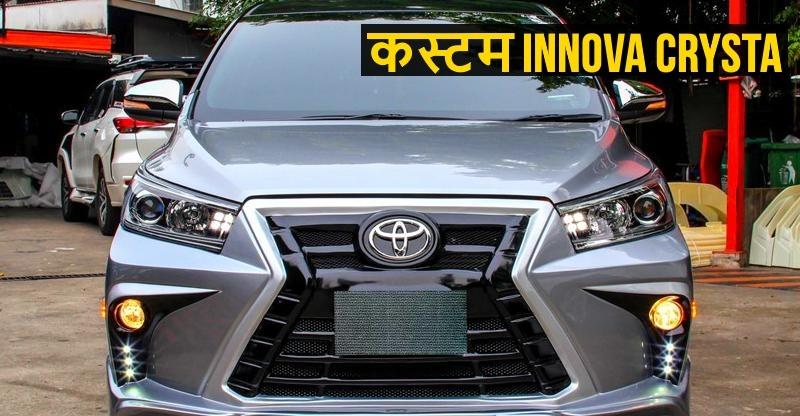 Toyota Innova Crysta: 6 बेहतरीन कस्टम विकल्प ख़ास कार प्रेमियों के लिए